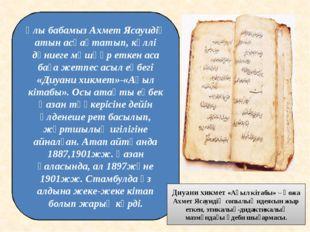 Ұлы бабамыз Ахмет Ясауидің атын асқақтатып, күллі дүниеге мәшһүр еткен аса ба