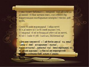 Қожа Ахмет бабамыз «... пенденің ешқайсысы да дүниенің түбіне жеткен емес, со