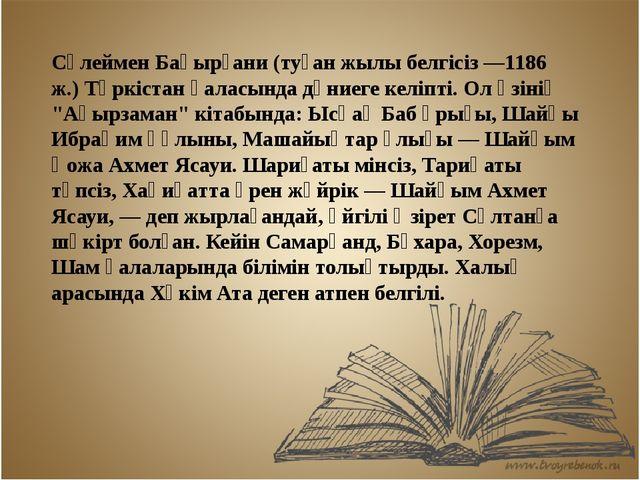 Сүлеймен Бақырғани (туған жылы белгісіз —1186 ж.) Түркістан қаласында дүниеге...