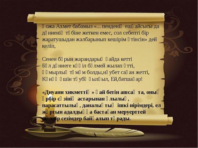 Қожа Ахмет бабамыз «... пенденің ешқайсысы да дүниенің түбіне жеткен емес, со...