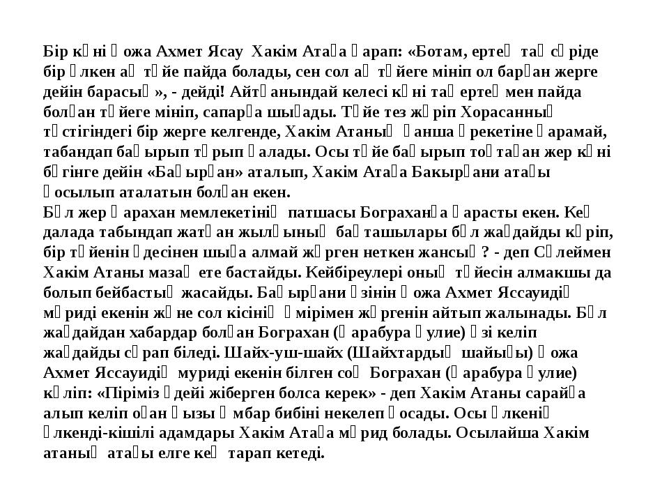 Бір күні Қожа Ахмет Ясау Хакім Атаға қарап: «Ботам, ертең таңсәріде бір үлкен...
