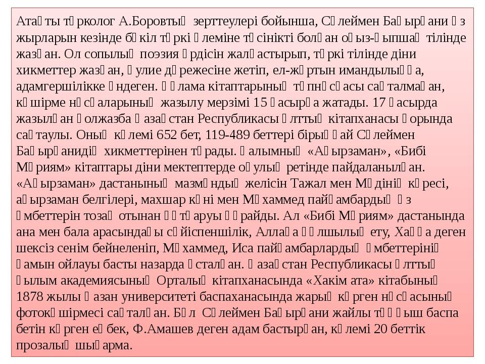 Атақты түрколог А.Боровтың зерттеулері бойынша, Сүлеймен Бақырғани өз жырлары...