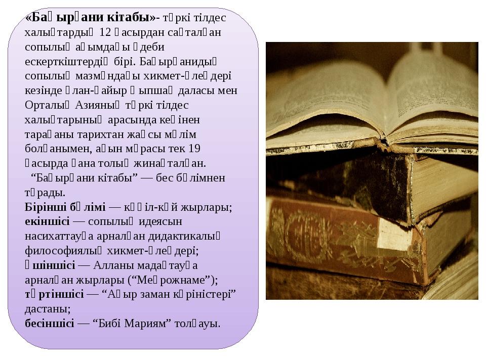 «Бақырғани кітабы»- түркі тілдес халықтардың 12 ғасырдан сақталған сопылық а...