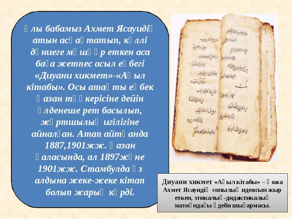 Ұлы бабамыз Ахмет Ясауидің атын асқақтатып, күллі дүниеге мәшһүр еткен аса ба...