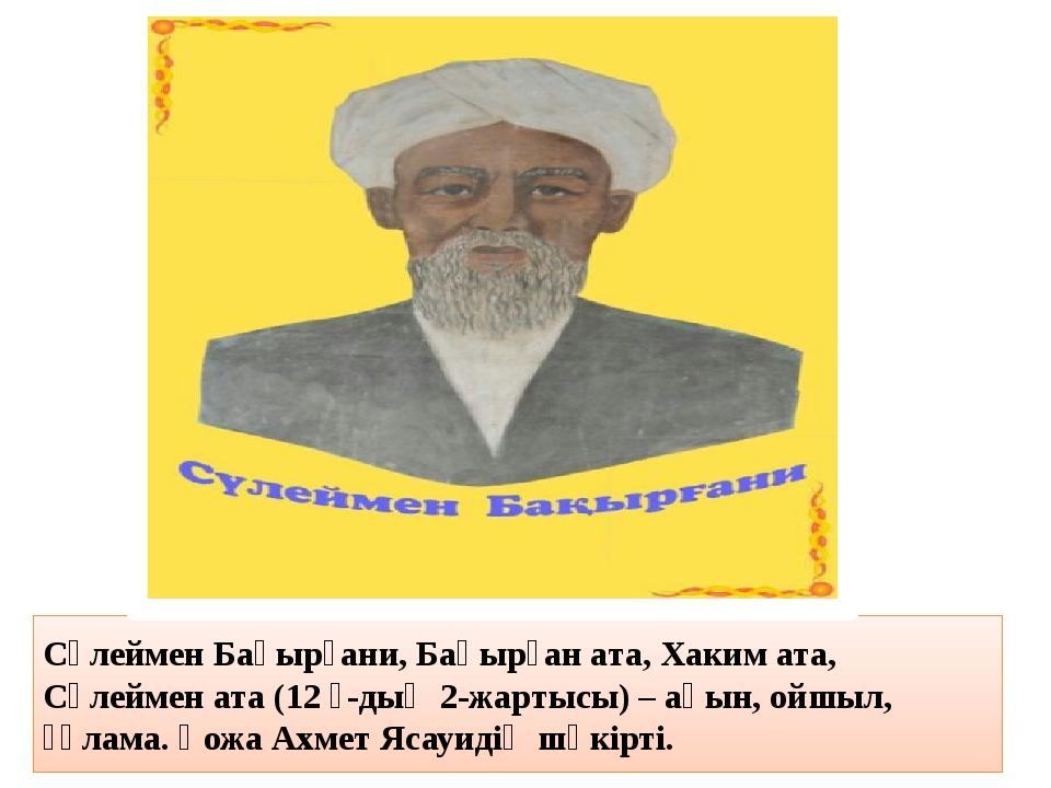 Сүлеймен Бақырғани, Бақырған ата, Хаким ата, Сүлеймен ата (12 ғ-дың 2-жартысы...
