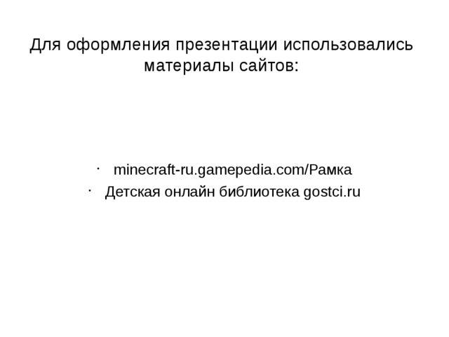 Для оформления презентации использовались материалы сайтов: minecraft-ru.game...