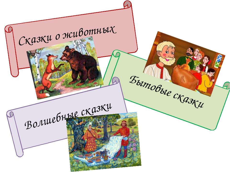 Сказки о животных Бытовые сказки Волшебные сказки