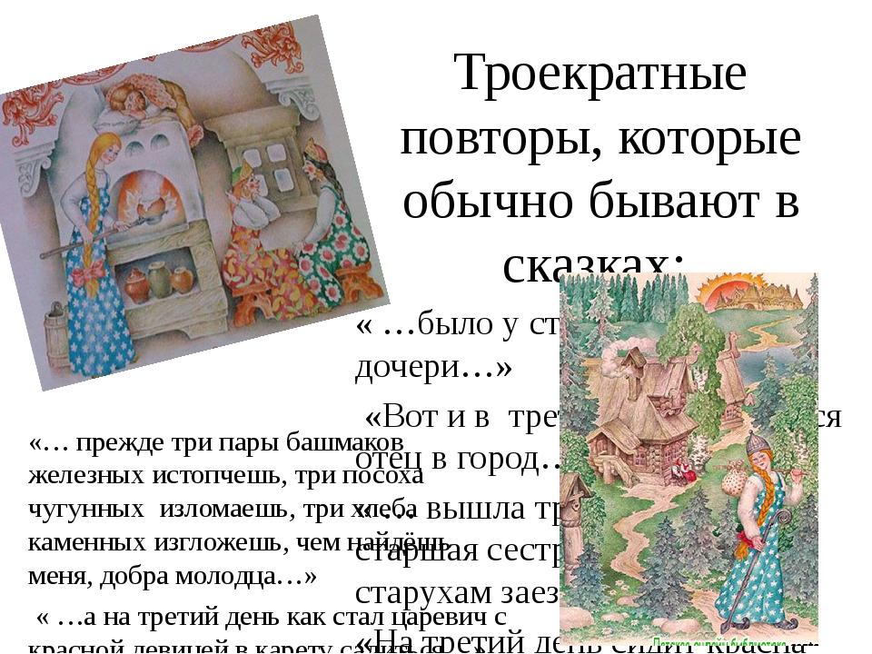 Троекратные повторы, которые обычно бывают в сказках: « …было у старика три д...