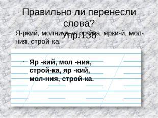 Правильно ли перенесли слова? Упр.138 Я-ркий, молни-я, стро-йка, ярки-й, мол-