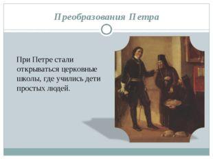 Преобразования Петра При Петре стали открываться церковные школы, где учились