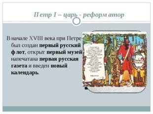 В начале XVIII века при Петре I был создан первый русский флот, открыт первы