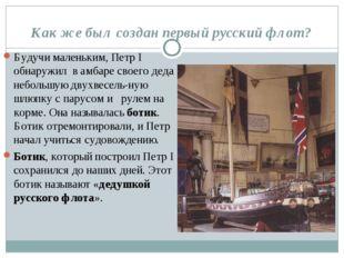 Как же был создан первый русский флот? Будучи маленьким, Петр I обнаружил в а