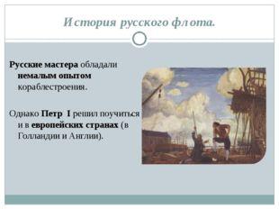 История русского флота. Русские мастера обладали немалым опытом кораблестроен