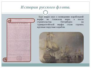 Был издан указ о возведении корабельной верфи на Азовском море, а после стро