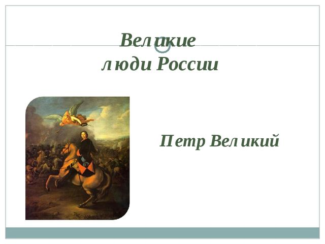 Петр Великий Великие люди России