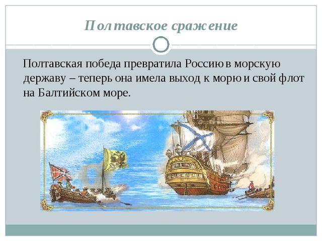 Полтавская победа превратила Россию в морскую державу – теперь она имела вых...
