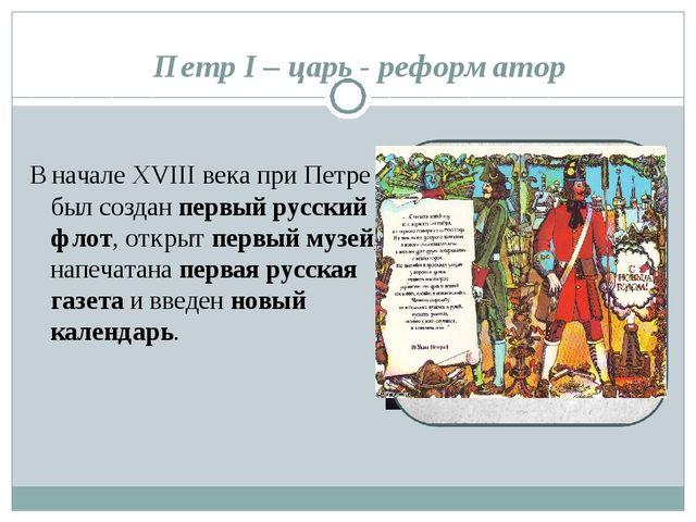 В начале XVIII века при Петре I был создан первый русский флот, открыт первы...