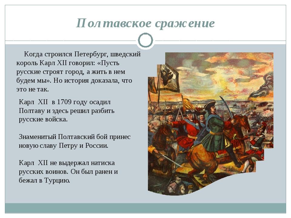 Полтавское сражение Когда строился Петербург, шведский король Карл XII говори...