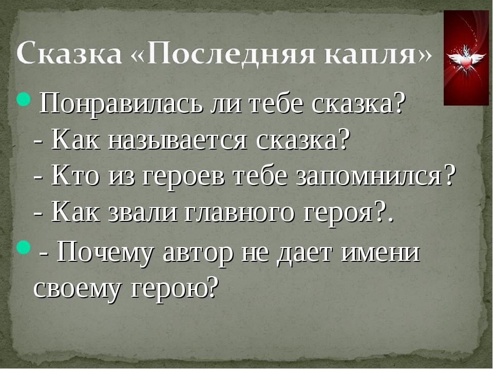 Понравилась ли тебе сказка? - Как называется сказка? - Кто из героев тебе зап...