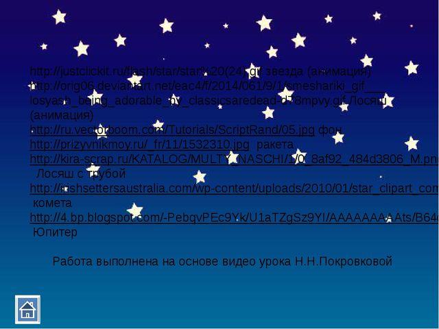 http://justclickit.ru/flash/star/star%20(24).gif звезда (анимация) http://ori...
