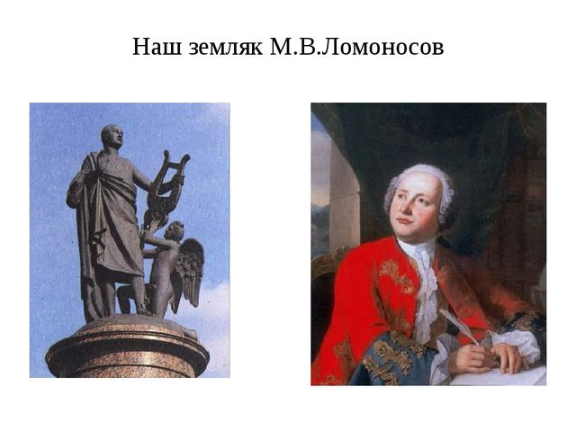 Наш земляк М.В.Ломоносов