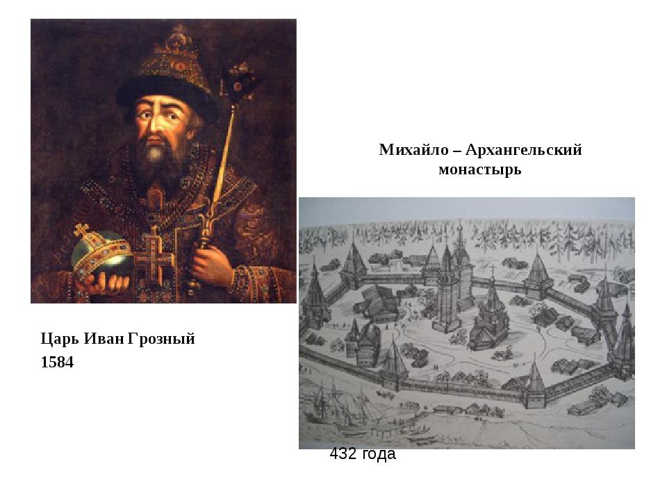 Царь Иван Грозный 1584 Михайло – Архангельский монастырь 432 года