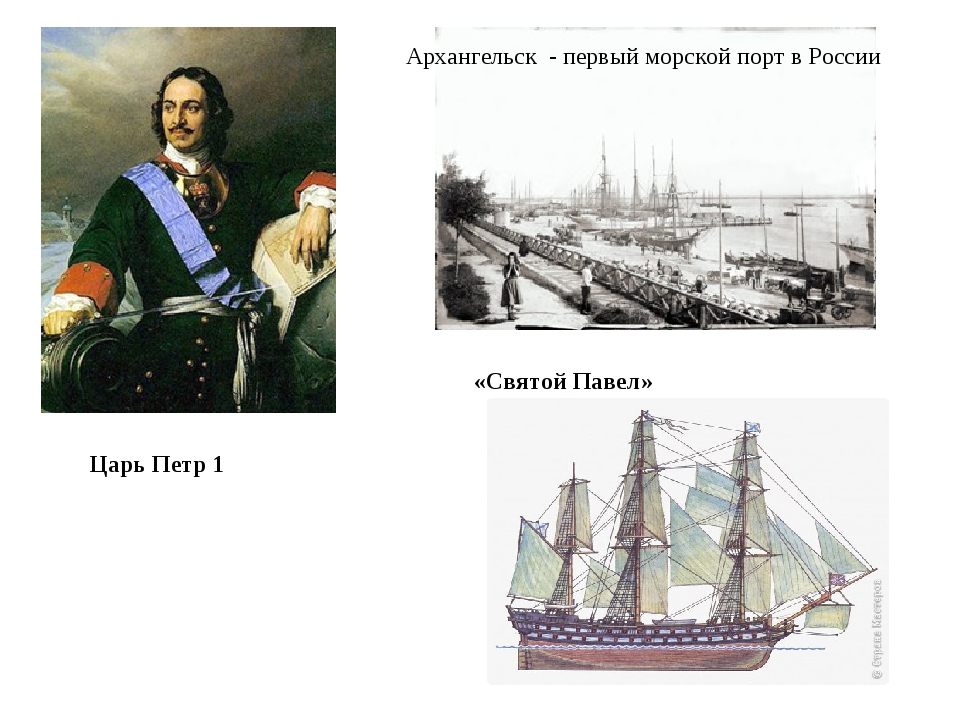 Царь Петр 1 «Святой Павел» Архангельск - первый морской порт в России