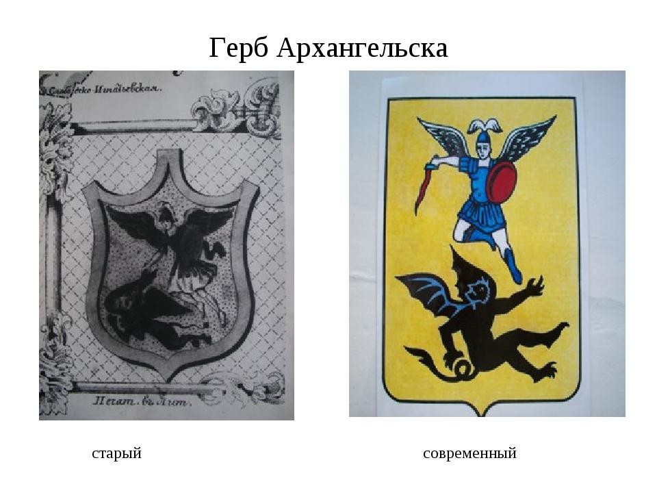 Герб Архангельска старый современный
