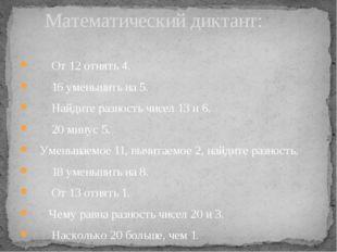 От 12 отнять 4. 16 уменьшить на 5. Найдите разность чисел 13 и 6. 20 минус 5