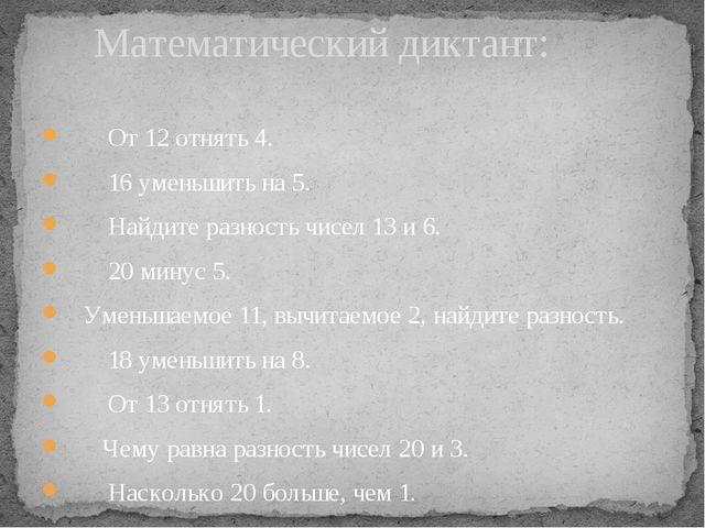 От 12 отнять 4. 16 уменьшить на 5. Найдите разность чисел 13 и 6. 20 минус 5...