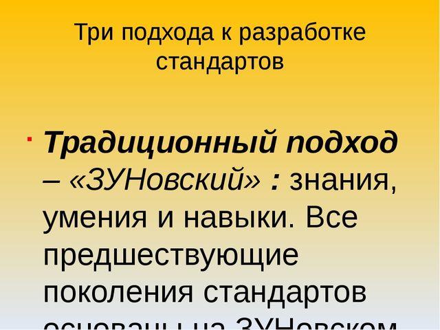 Три подхода к разработке стандартов Традиционный подход – «ЗУНовский» : знани...
