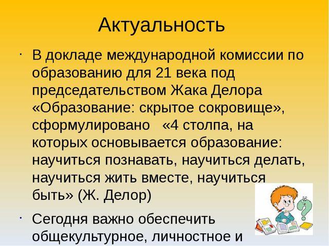 Актуальность В докладе международной комиссии по образованию для 21 века под...