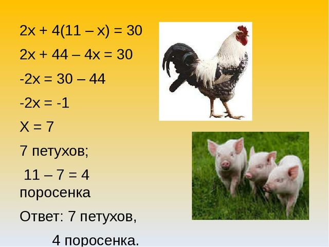 2х + 4(11 – х) = 30 2х + 44 – 4х = 30 -2х = 30 – 44 -2х = -1 Х = 7 7 петухов;...
