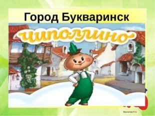 Город Букваринск Мерзлютина И. А.