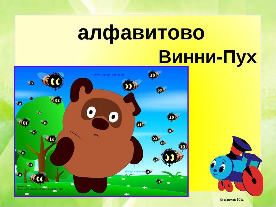 алфавитово Винни-Пух Мерзлютина И. А.