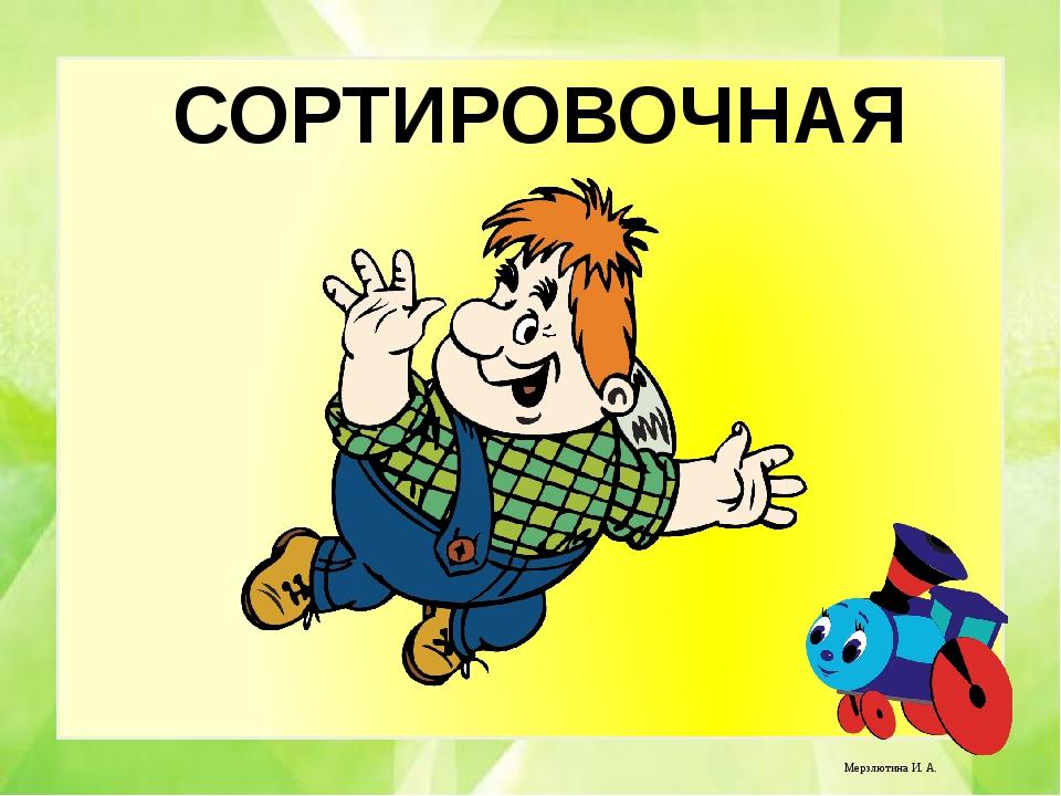 СОРТИРОВОЧНАЯ Мерзлютина И. А.