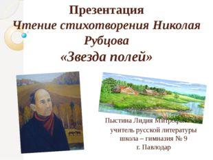 Презентация Чтение стихотворения Николая Рубцова «Звезда полей» Пыстина Лидия
