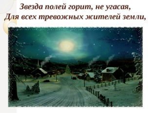 Звезда полей горит, не угасая, Для всех тревожных жителей земли,
