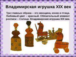 Владимирская игрушка XIX век Три главных образа – это женщина, конек и птица
