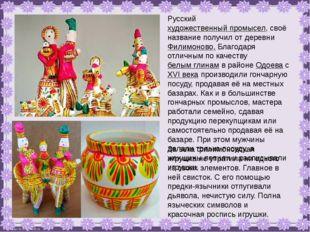 Русский художественный промысел, своё название получил от деревни Филимоново.