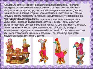 Создавали филимоновскую игрушку женщины крестьянки. Искусство передавалось из