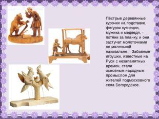 Пёстрые деревянные курочки на подставке, фигурки кузнецов, мужика и медведя,