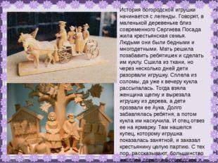 История богородской игрушки начинается с легенды. Говорят, в маленькой дереве