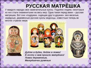 РУССКАЯ МАТРЁШКА У каждого народа свои замечательные куклы. Подобно людям, не