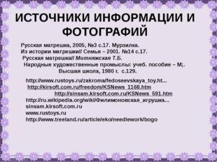 ИСТОЧНИКИ ИНФОРМАЦИИ И ФОТОГРАФИЙ Русская матрешка, 2005, №3 с.17. Мурзилка.