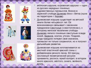 вя́тская игрушка, ки́ровская игрушка — один из русских народных глиняных худо