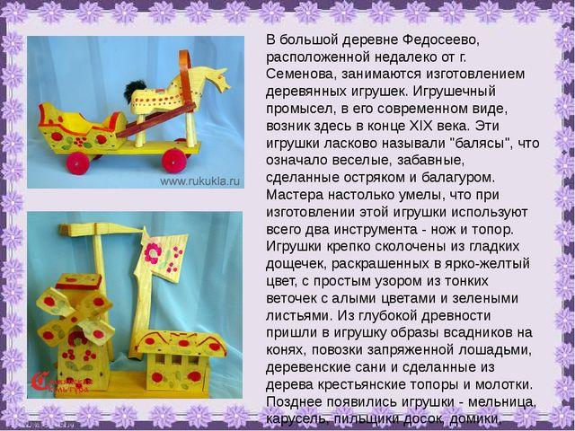 В большой деревне Федосеево, расположенной недалеко от г. Семенова, занимаютс...