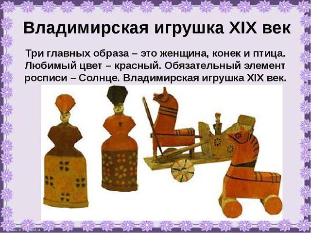 Владимирская игрушка XIX век Три главных образа – это женщина, конек и птица...