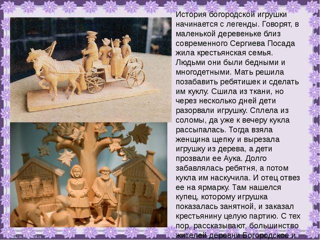История богородской игрушки начинается с легенды. Говорят, в маленькой дереве...