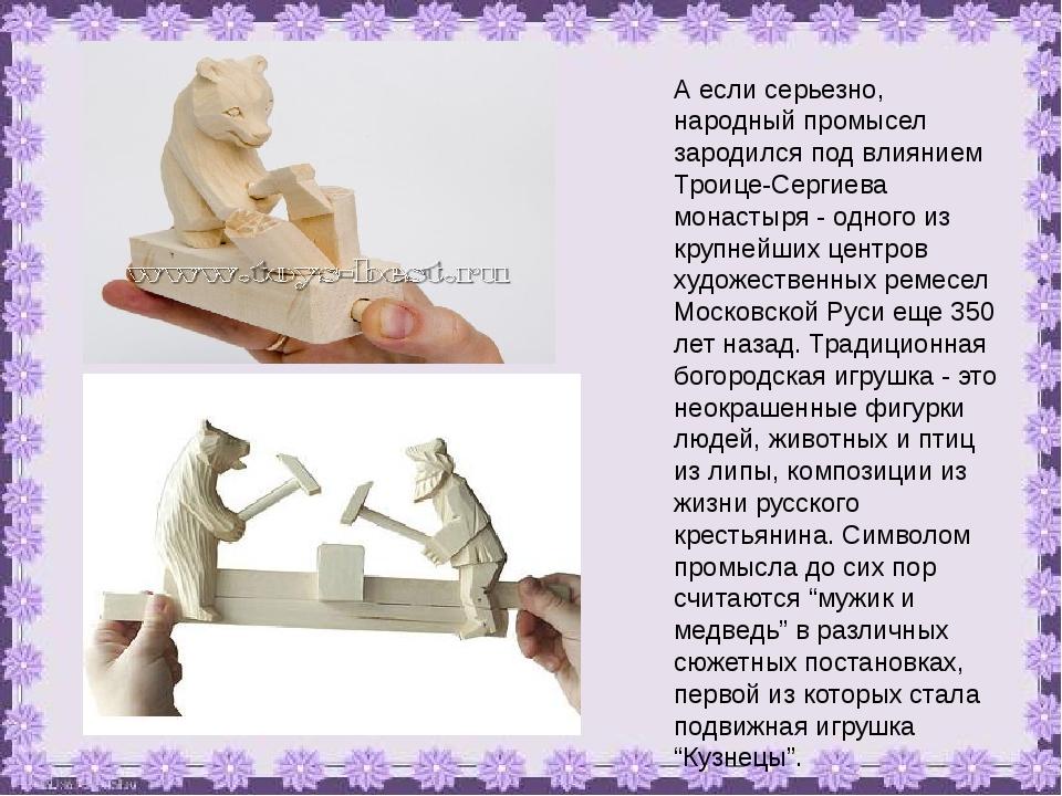 А если серьезно, народный промысел зародился под влиянием Троице-Сергиева мон...